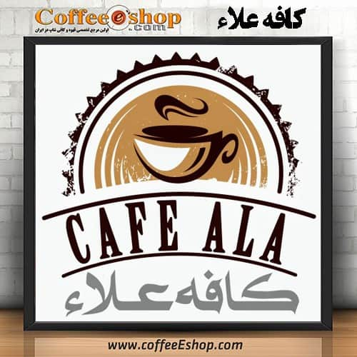 کافه علاء - کافی شاپ علاء | یزد