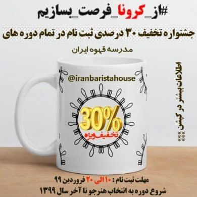 آموزش کافی شاپ | جشنواره تخفیف 30 درصدی ثبت نام در تمام دوره های مدرسه قهوه ایران