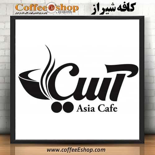 کافه آسیا – کافی شاپ آسیا | اسفراین