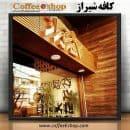 کافه شیراز – کافی شاپ شیراز | شیراز