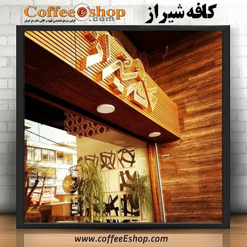کافه شیراز – کافی شاپ شیراز   شیراز