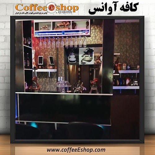 کافه آوانس – کافی شاپ آوانس | زابل