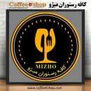 کافه رستوران میژو – کافی شاپ میژو | بلوار فردوس شرق