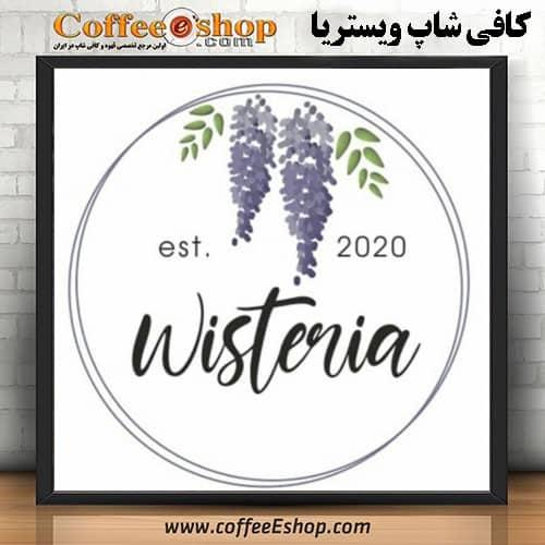 کافه ویستریا – کافی شاپ ویستریا | گنبد کاووس