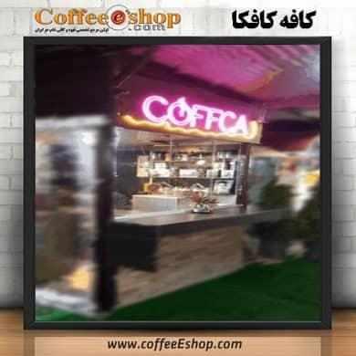 کافه کافکا – کافی شاپ کافکا | امیرآباد