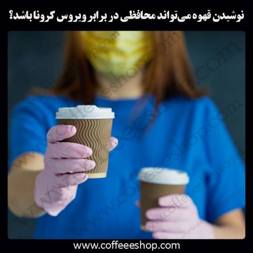 نوشیدن قهوه میتواند محافظی در برابر ویروس کرونا باشد؟