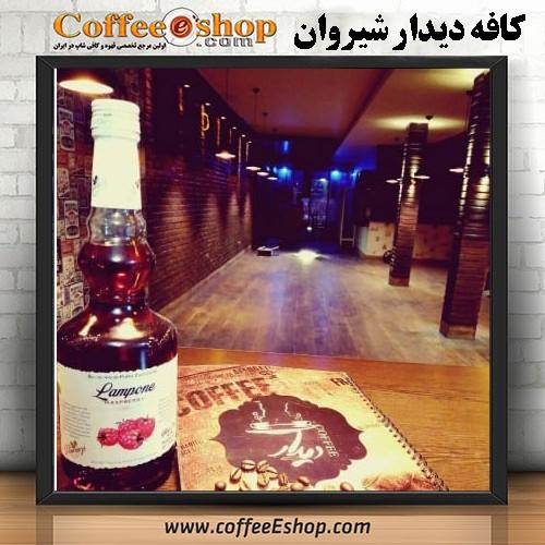 کافه دیدار – کافی شاپ دیدار | شیروان