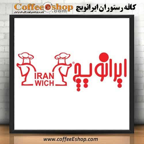 کافه رستوران ایرانویچ – کافی شاپ ایرانویچ | سمنان