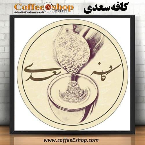 کافه سعدی – کافی شاپ سعدی | ستارخان