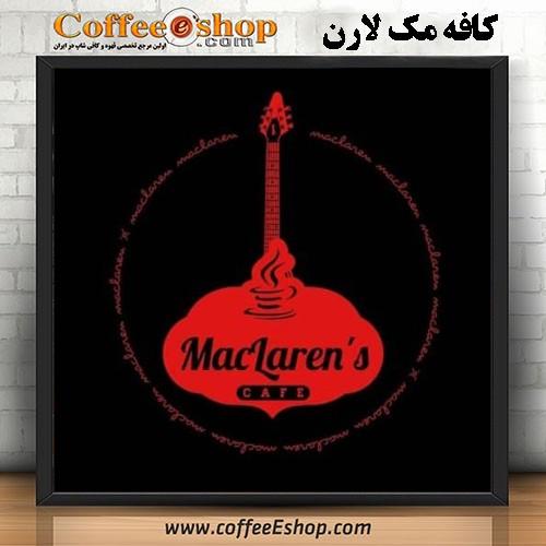 کافه مک لارن – کافی شاپ مک لارن | کرمانشاه