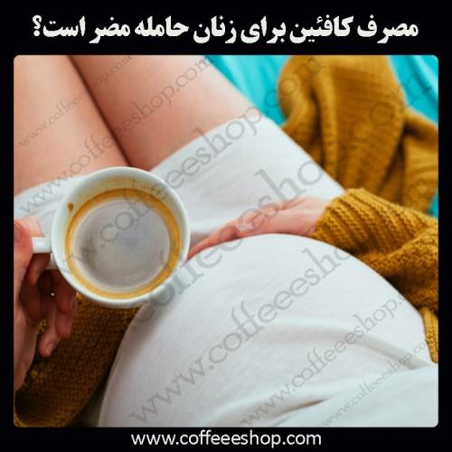 کافئین | مصرف کافئین برای زنان حامله مضر است؟