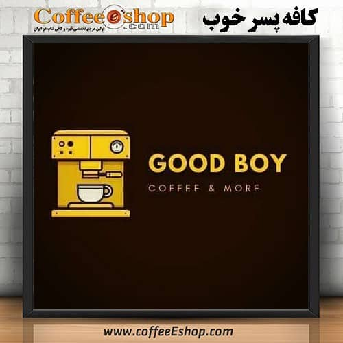 کافه پسر خوب – کافی شاپ  پسر خوب - کافی شاپ قهوه پسر خوب - بوکان
