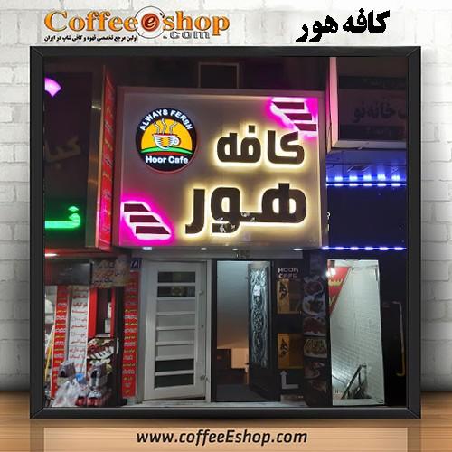 کافه هور – کافی شاپ هور - جنت آباد