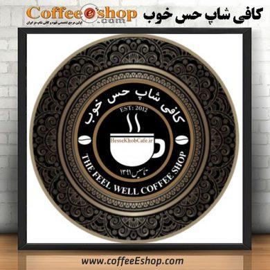 کافه حس خوب – کافی شاپ حس خوب – اردبیل