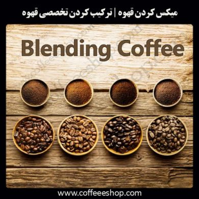 میکس کردن قهوه | ترکیب کردن تخصصی قهوه، بلند کردن – Blending Coffee