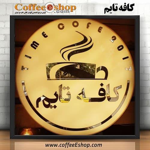 کافه تایم – کافی شاپ تایم - مشهد
