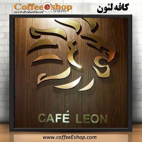کافه لئون – کافی شاپ لئون - باغستان - البرز