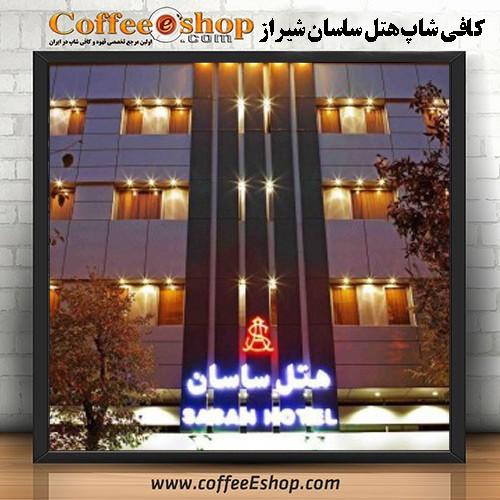 کافی شاپ هتل ساسان شیراز | کافه هتل ساسان شیراز
