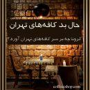 حال بد کافههای تهران | کرونا چه بر سر کافههای تهران آورد؟