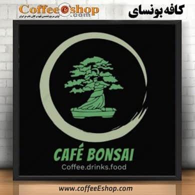 کافه بونسای | کافی شاپ بونسای | ارومیه