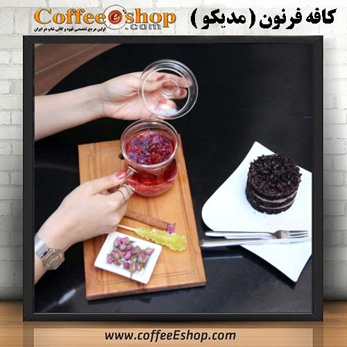 کافه فرنون ( مدیکو ) | کافی شاپ کافه فرنون ( مدیکو )