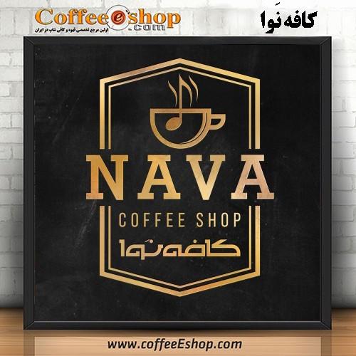 کافه نَوا | کافی شاپ نَوا | میدان شیخ بهایی