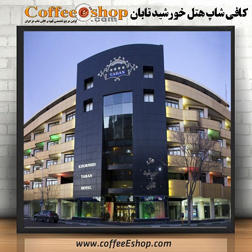 کافه هتل خورشید تابان | کافی شاپ هتل خورشید تابان | مشهد