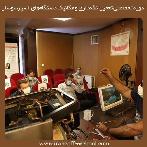 دوره تخصصی تعمیر، نگهداری و مکانیک دستگاههای  اسپرسوساز