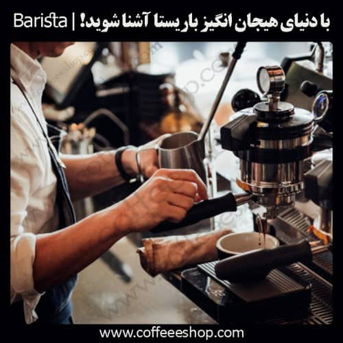 آماده سازی قهوه با استفاده از دستگاه قهوه ساز حرفه ای