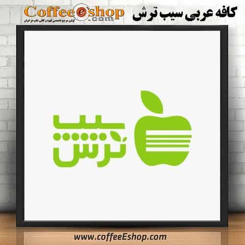 کافه عربی سیب ترش   کافی شاپ عربی سیب ترش   خیابان بهشتی