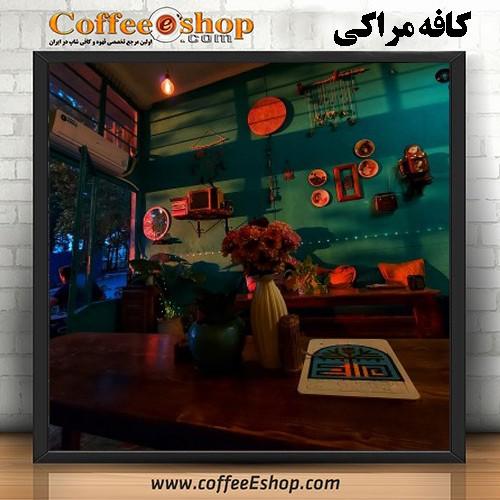 کافه مراکی | کافی شاپ مراکی | گرگان