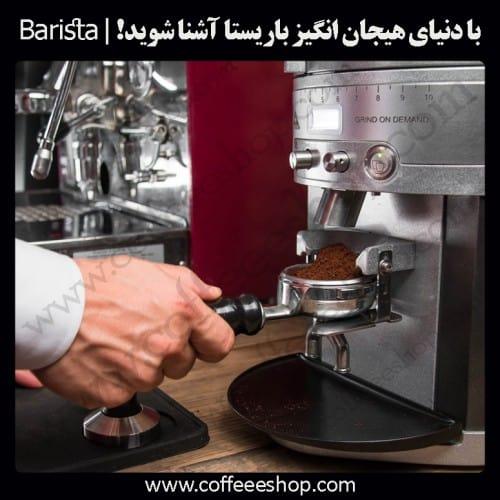 آمادهسازی و آسیاب کردن دانههای قهوه