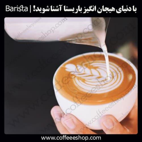 مهارت لاته آرت یا همان طراحی روی قهوه
