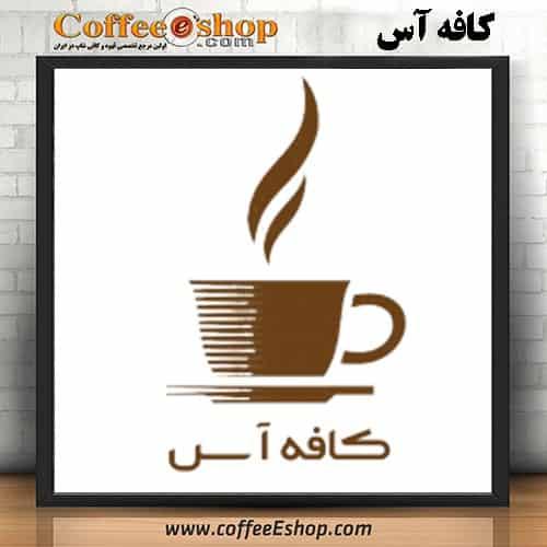 کافه آس   کافی شاپ آس   یزد