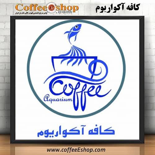 کافه آکواریوم | کافی شاپ آکواریوم | کرمانشاه
