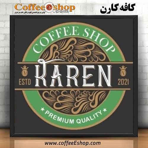 کافه رستوران کارن | کافی شاپ کارن | تبریز