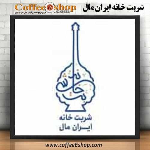 شربتخانه ایرانمال | کافی شاپ ایرانمال | کافه ایرانمال
