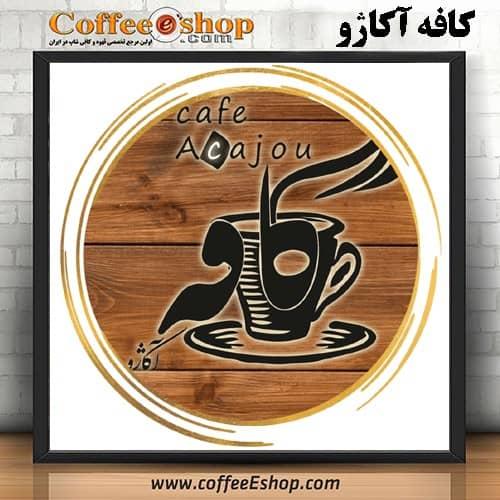کافه آکاژو | کافی شاپ آکاژو | میدان المپیک ، بوستان جوانمردان