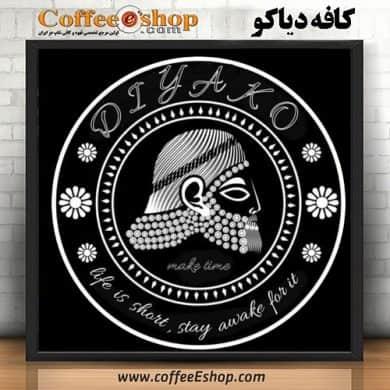 کافه دیاکو | کافی شاپ دیاکو | نیشابور