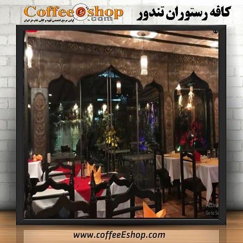 کافه رستوران تندور | کافی شاپ تندور | هتل سفیر