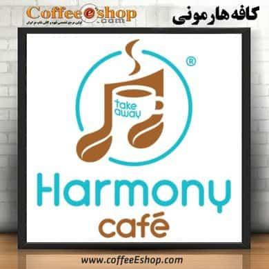 کافه هارمونی | کافی شاپ هارمونی | جهانشهر